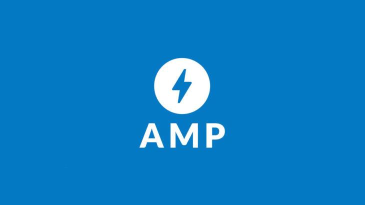 AMP 対応「プラグインなしで実現できる多機能な AMPページ」